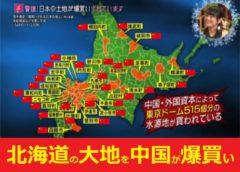 中国による北海道土地買収問題、日本の報道機関は黙して語らず