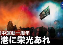 香港で暴露される中国共産党の本質 蒋介石の予測は本当だった