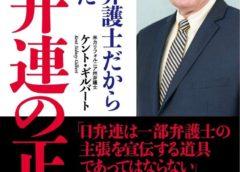 なぜ日本の司法は、年々ひどくなっているのか