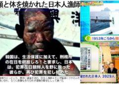 竹島の日に、韓国軍によって死傷した44名の日本人漁民を想う
