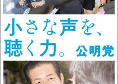 見猿聞か猿言わ猿、八方事なかれ主義で八方ふさがりの日本人