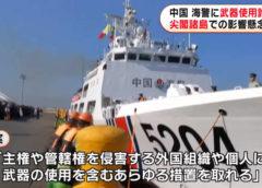 武器使用が可能となる中国公船と手足を縛られたままの日本