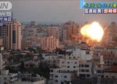 【中東】イスラエルとパレスチナの 衝突再発のなぜ?